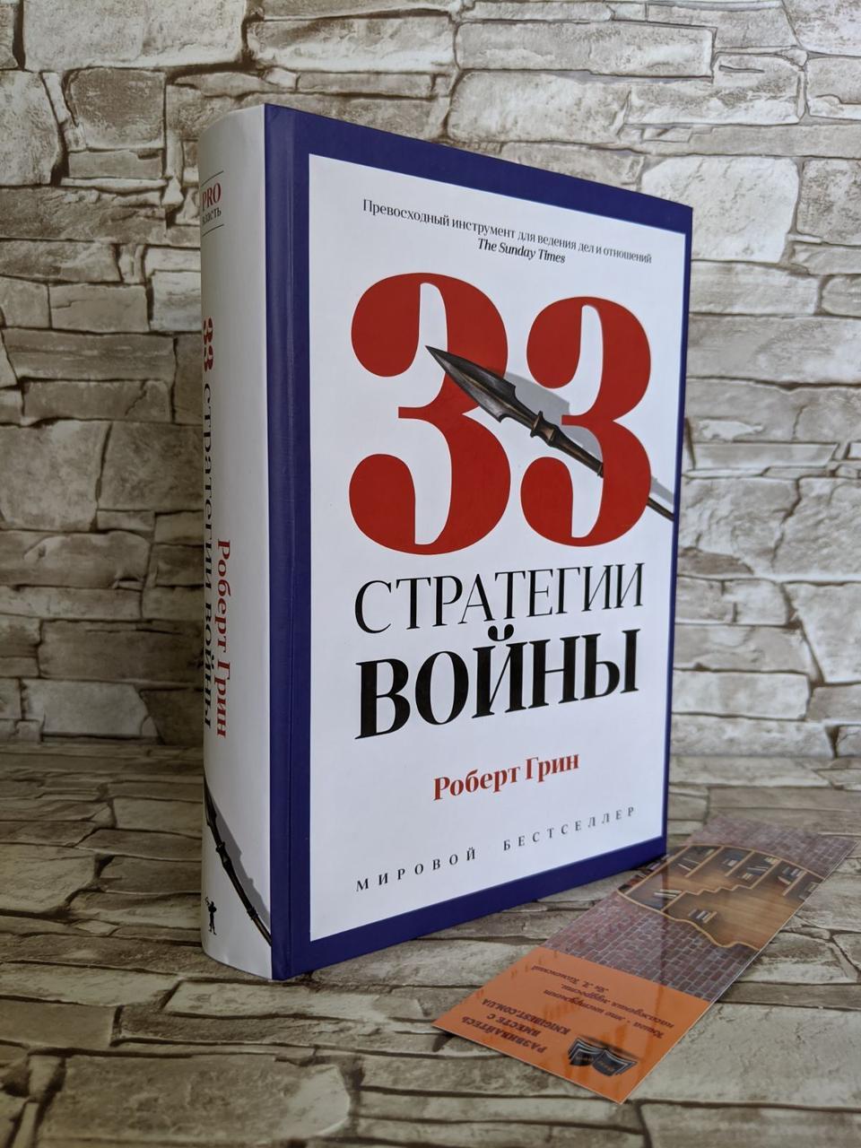 """Книга """"33 стратегии войны"""" Роберт Грин"""