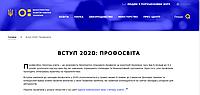 ВСТУП 2020: ПРОФОСВІТА