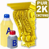 Жидкий пластик для литья декора, молдов, фигурок, Монблан 2к ПУР