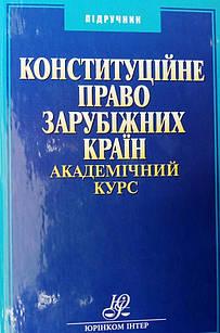 Конституційне право зарубіжних країн. Академічний курс