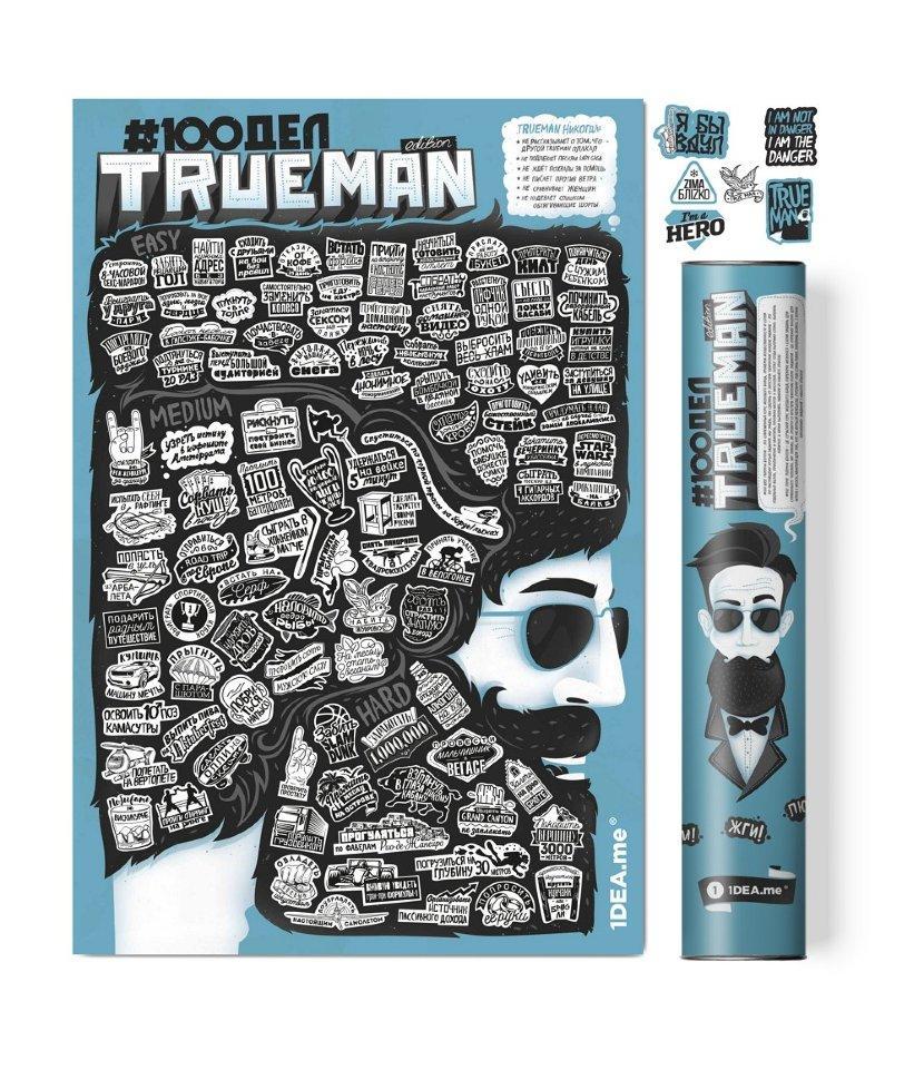 Скретч постер 100 справ для настоящего мужчины #100 Дел TRUEMAN Edition