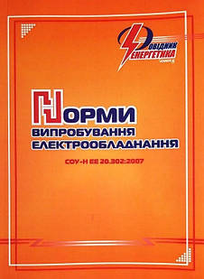 Норми випробування електрообладнання: СОУ-Н ЕЕ 20.302:2007. (Довідник енергетика: книга 8)