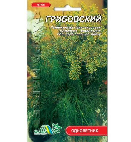 Укроп Грибовский семена 2 г