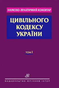 Науково-практичний коментар Цивільного кодексу України в 2 томах