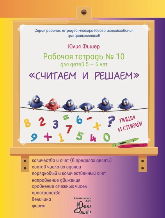 """Рабочая тетрадь Ю.Фишер №10 для детей 5-6 лет """"Считаем и решаем"""""""