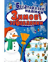 Торсінг Багаторазові наліпки Зимові забавлянки Кієнко