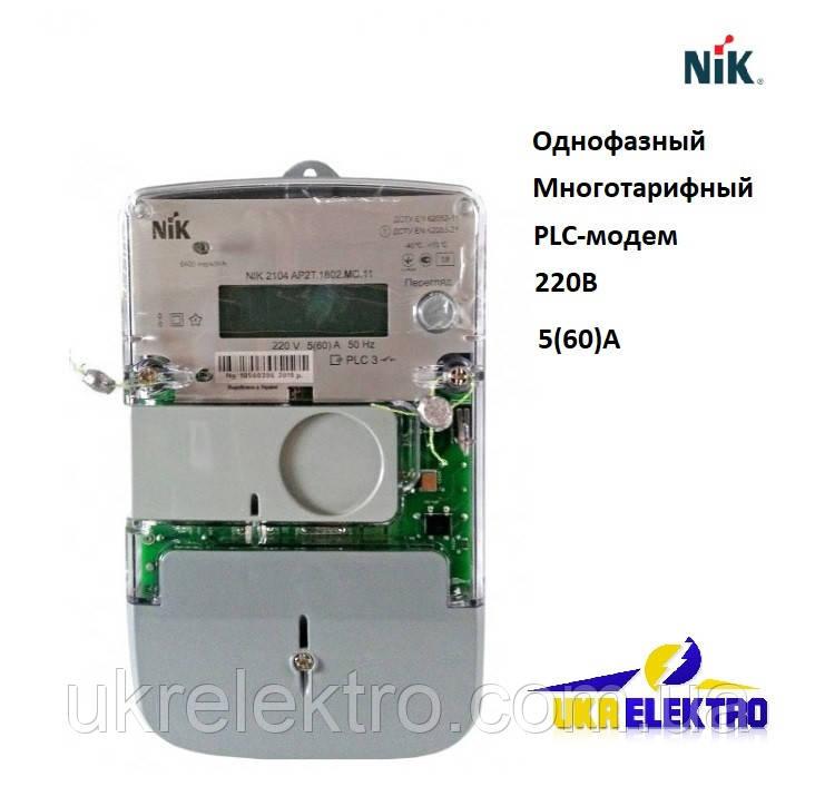 Электросчетчик  NIK 2104 AP2T.1802.МC.11 Однофазный, многотарифный, PLC модем, 220В 5(60)А
