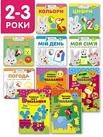 Комплект для розвитку дитини 2-3 років  «Розваги для зайченятка»