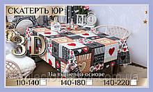 Скатертина клейонка 3D 110-140 см «Серця»