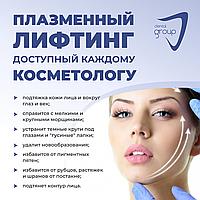 Плазменный лифтинг доступный каждому косметологу.