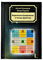 """Книга """"Ведична Нумерологія і Тантра-Джйоті"""" Антона Кузнєцов, Юлія Король"""