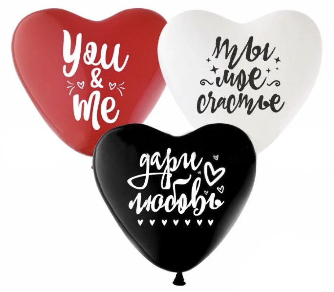 """Латексные шары 12'' (50 шт) ТМ SHOW сердца """"Любовь"""" (30 см)"""