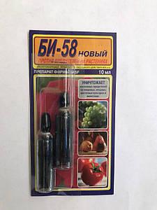 """""""Би-58"""" (Новый 10мл) - препарат для уничтожения  грызущих и сосущих вредителей: тли, клещей, медяниц, гусениц"""