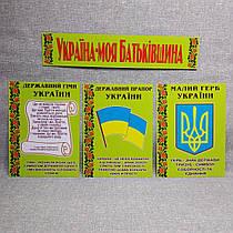 Стенд символика Украины