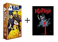 """Патріотичний подарунок """"Історична настільна гра Дата+ комікс """"Кобзар. Легенди Великого Лугу"""""""