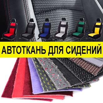Ткань для перетяжки сидений авто