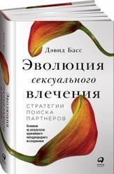Книга Еволюція сексуального потягу. Стратегії пошуку партнерів. Автор - Девід Басс (Альпіна)