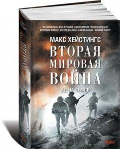Книга Вторая мировая война. Ад на земле. Автор - Макс Хейстингс (Альпина Паблишер)