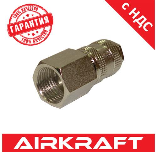 """Быстроразъёмное соединение 1/2"""" внутренняя резьба AIRKRAFT SE1-4SF (быстросъем)"""