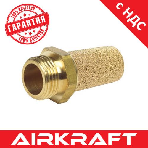 """Глушитель звука пневматический латунный 1/2"""" AIRKRAFT SFSC-04"""