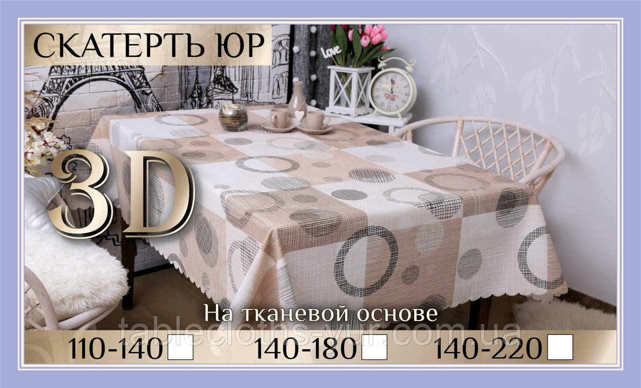 Скатерть клеенка 3D 110-140 см «Фигурки»
