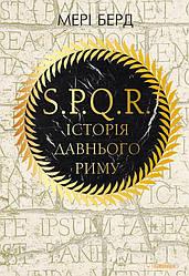 Книга S. P. Q. R. Історія Давнього Риму . Автор - Мері Берд (BookChef)