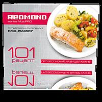Книга рецептов Redmond RMC-PM4507