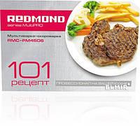 Книга рецептов Redmond RMC-PM4506