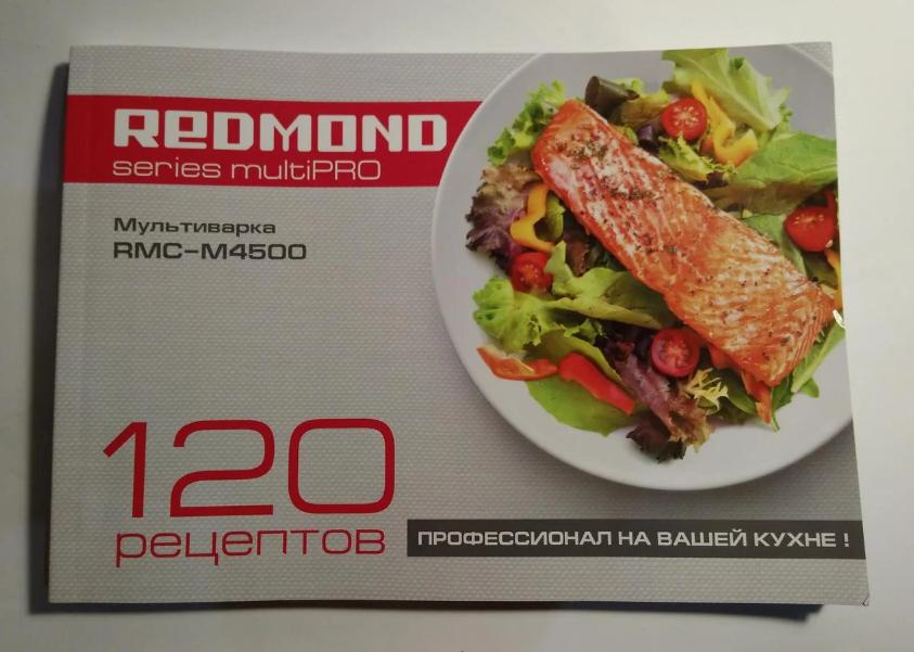 Книга рецептов Redmond RMC-M4500