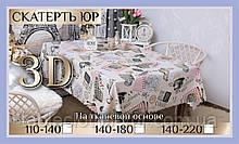 Скатерть клеенка 3D 110-140 см «Italy»