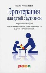Книга Кара Косинські: Ерготерапії для дітей з аутизмом. Автор - Косинські Кара (РАМА)