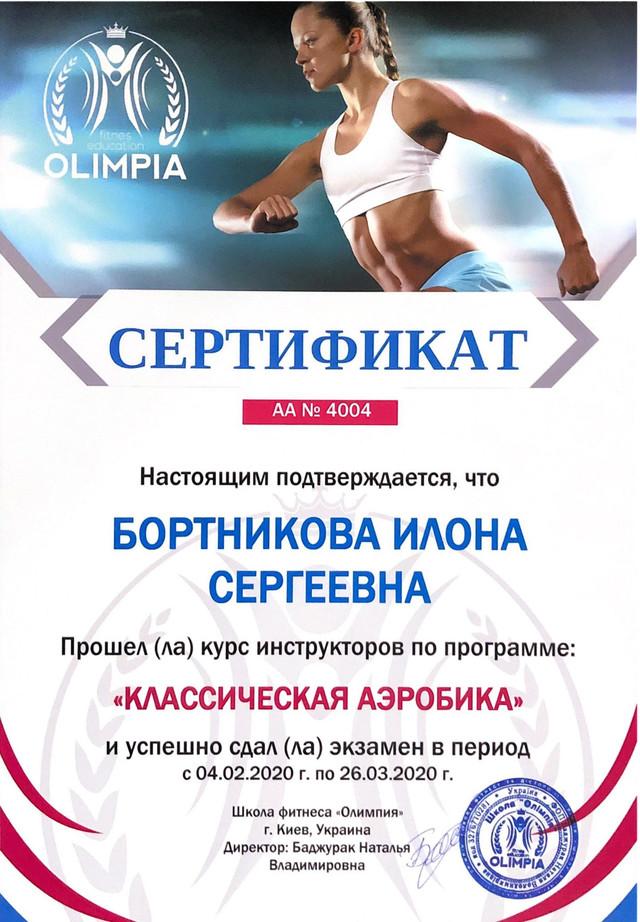 В школе Олимпия выдается сертификат фитнес инструктору по программе фитбол в Киеве и онлайн