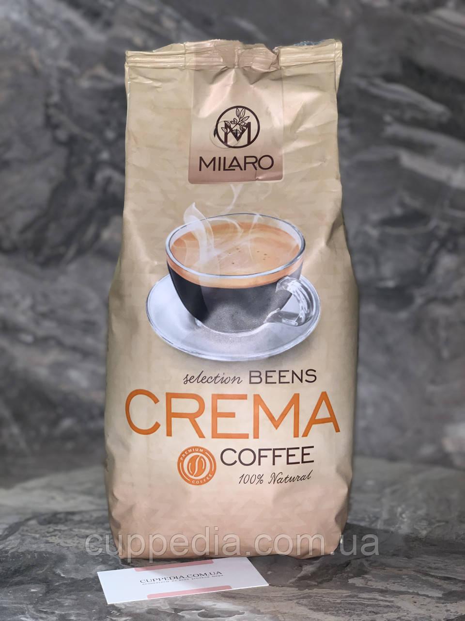 Кава в зернах Milaro Crema 1кг