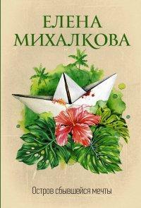 Острів справдженої мрії Олена Михалкова