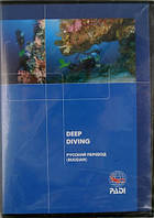 DVD PADI учебній фильм Deep Diving (рускоязычная версия)