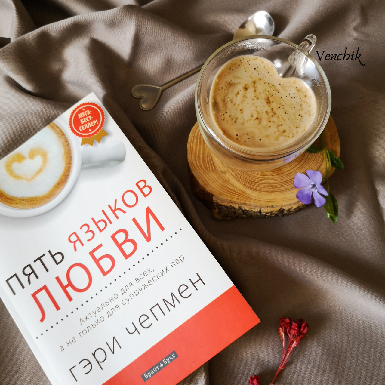 """Чашка с двойным дном """"Сердце"""" 150 мл 16959-1N"""
