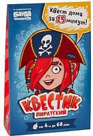 Настольная игра Банда умников (The Brainy Band) Квестик пиратский Мэри