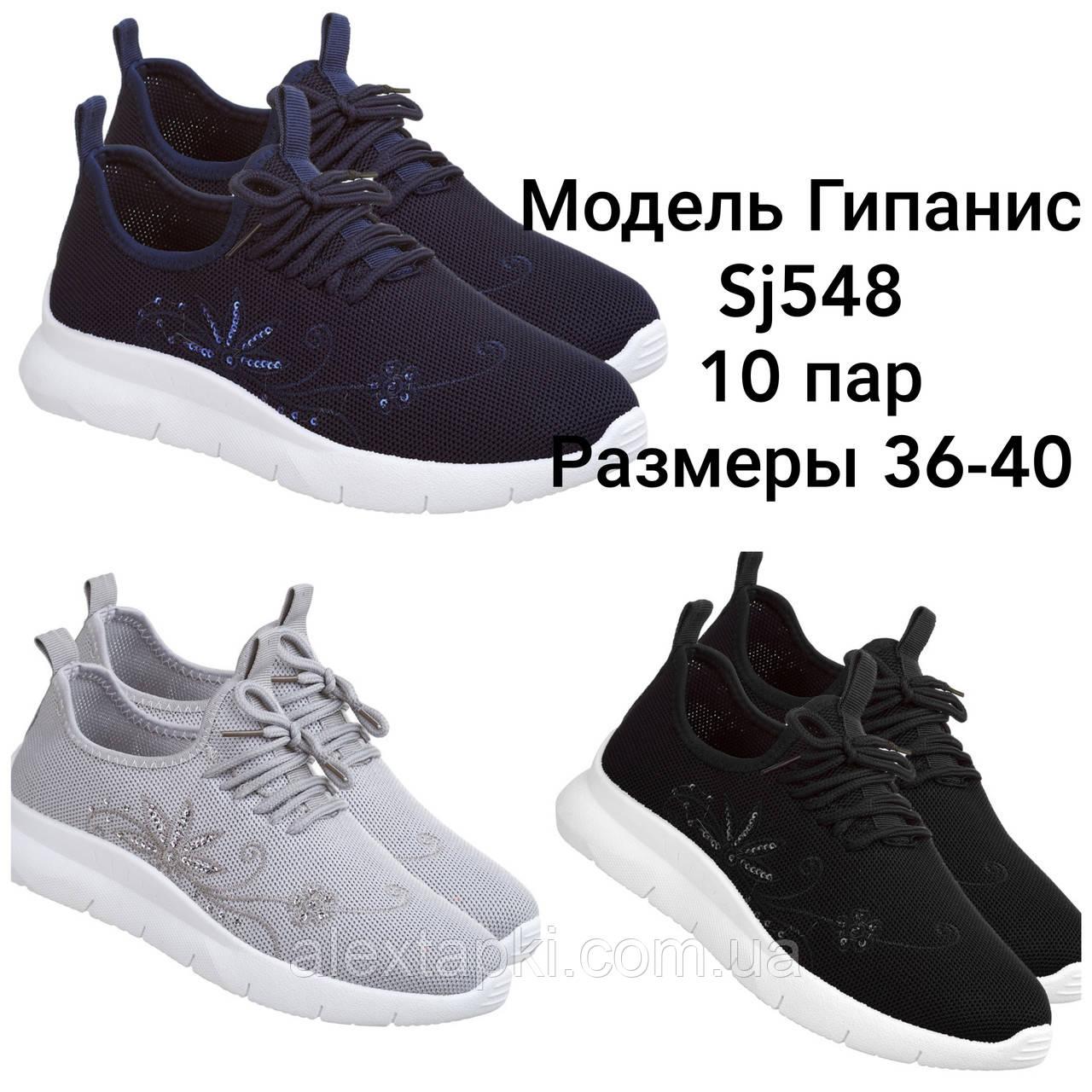 Женские Кроссовки Гипанис SJ548