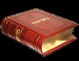 Псалтирь Следованная, фото 2