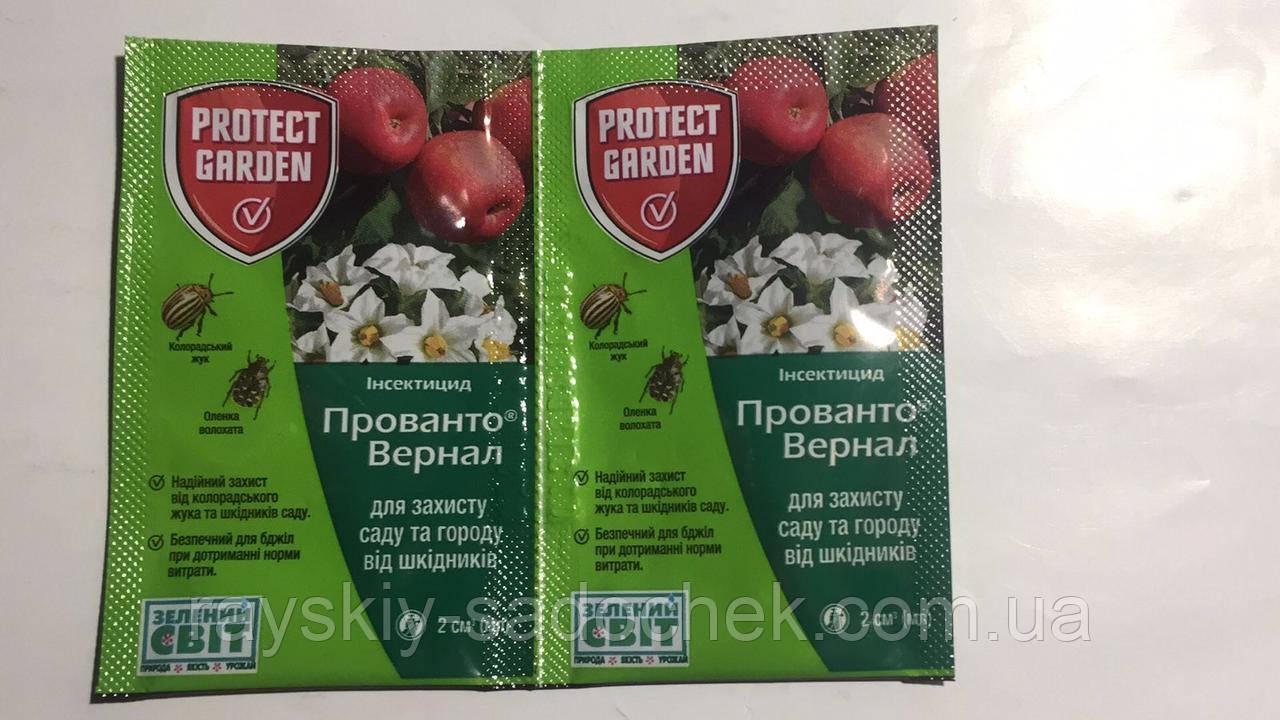 Инсектицид Прованто Вернел(Калипсо) 2г  Protect Garden