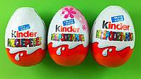5-шоколадное яйцо КИНДЕР-сюрприз (для мальчика и для девочки)