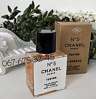 Тестер Chanel №5  Духи женские Концентрат Шанель номер 5 женская туалетная вода Парфуми Tester
