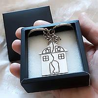 """Комплект брелков для пары """"Наш дом"""" в футляре - солидный подарок мужу папе сыну любимому мужчине и супругам"""