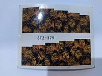 Слайдер - наклейка для ногтей STZ 379
