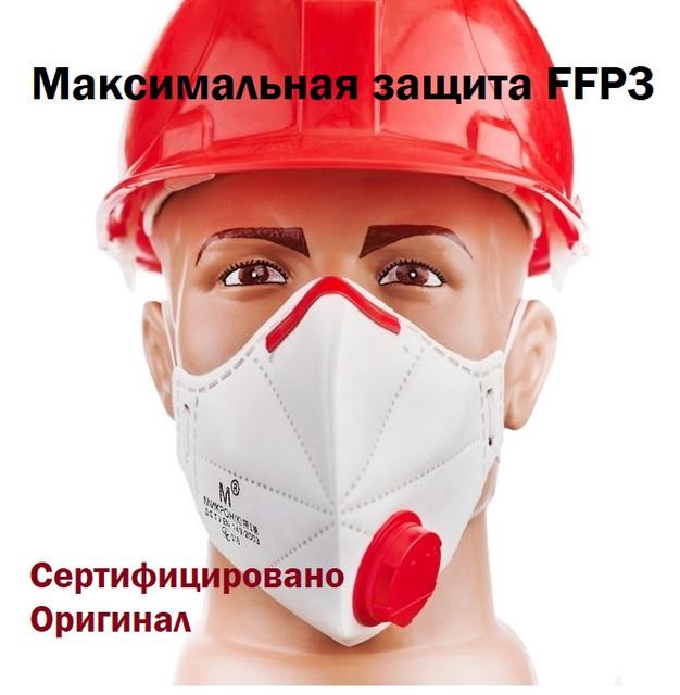 Респираторы Микрон FFP3 (К) с клапаном выдоха
