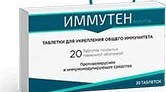 Иммутен – біодобавка для підтримки імунітету