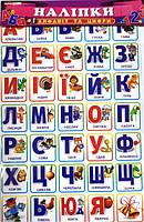 Алфавіт та цифри