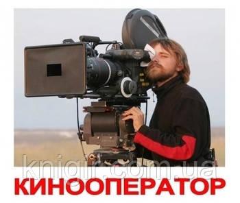 Професии ЛАМИНИРОВАННЫЕ 17*20 см РУС