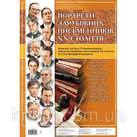 Портрети зарубіжних письменників 20 ст. (12 шт) 42*29 см