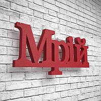 """Слово из пенополистирола """"Мрій"""". Декоративная надпись на стену размером 845х380х45 мм. Декор для фотозоны"""